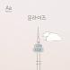 AaMoonrise™ Korean Flipfont