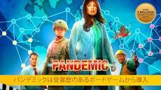 Pandemic: The Board Gameのおすすめ画像1