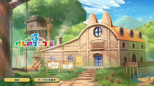 けものフレンズ3  screenshots 2