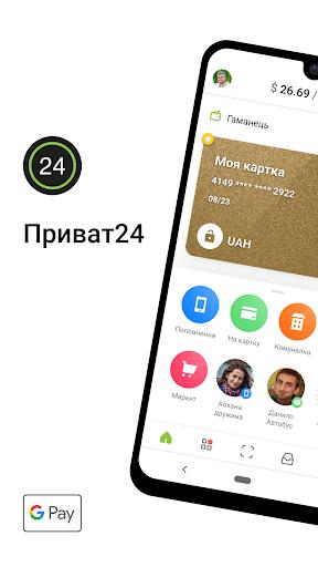 Privat24 modavailable screenshots 1