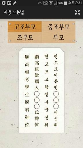 제사의 달인 - 제사상, 차례상  screenshots 4