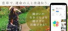 障がいを持つ方のための婚活・恋活マッチングアプリ「恋草 〜こひぐさ〜」のおすすめ画像1