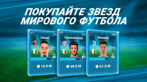 Футбольный Онлайн-Менеджер ФОМ - 2020/2021 apktreat screenshots 2
