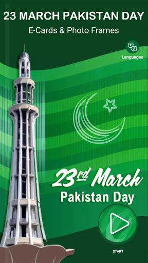 23 March Pakistan Day Photo Editor & E Cards 2021  screenshots 12