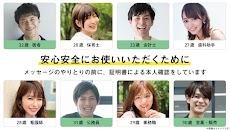 ユーブライド- 婚活・恋活・まじめな出会い・登録無料の恋愛結婚マッチングアプリのおすすめ画像5