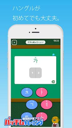 毎日3分で韓国語を身につける:パッチムトレーニングのおすすめ画像2