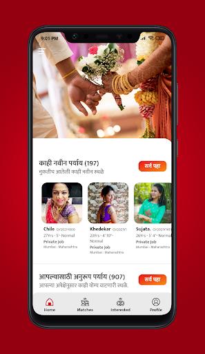 Gavali Vivah - Marathi Gavali Matrimony  screenshots 2