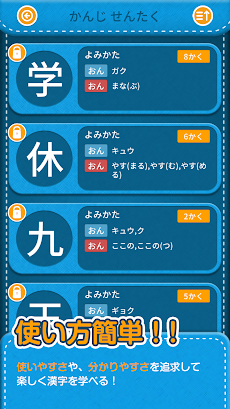 小学1年生漢字練習ドリル(無料小学生漢字)のおすすめ画像1