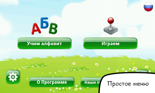 Russian alphabet for kids For Pc – Safe To Download & Install? 2