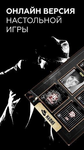 FaceMafia - мафия онлайн по видео 1.3.7 screenshots 1