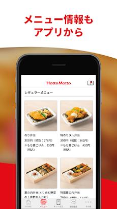 ほっともっと公式アプリ - お弁当をアプリからネット注文、会員証もアプリで!のおすすめ画像4