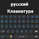 Russian Language keyboard With Emoji 2021 Download on Windows