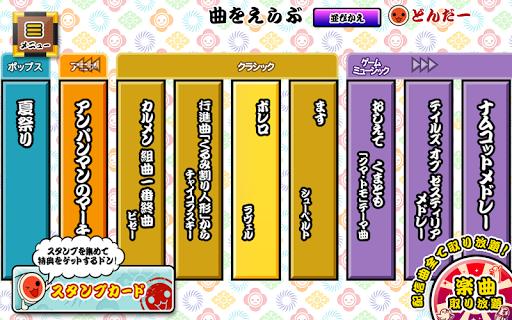太鼓の達人プラス★新曲取り放題! 2.2.7 screenshots 2