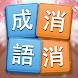 成語消消挑戰——免費成語接龍消除,好玩的單機智力離線小遊戲