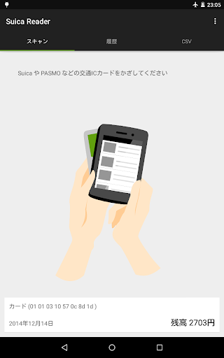 Suica Reader 17.2 Screenshots 9