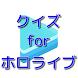 クイズ for ホロライブ VTuber 暇つぶし 無料アプリゲーム