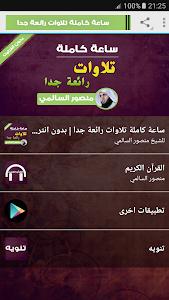 منصور السالمي بدون انترنت ساعة من تلاوات رائعة 3.3