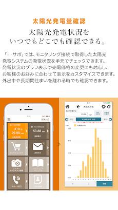 一条工務店 住まいのサポートアプリ (i-サポ)のおすすめ画像2