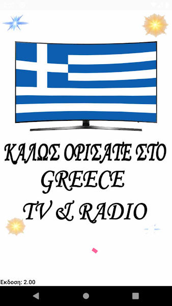 Greece TV & Radio