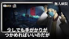密室脱出絶境シリーズ9無人病院--ストーリー性がある謎解きゲームのおすすめ画像3