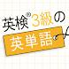 英検®3級の英単語860 - 英語学習アプリ・無料で勉強が出来る単語帳アプリ・リスニング機能搭載