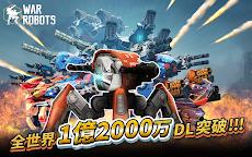 War Robots PvP マルチプレイのおすすめ画像2
