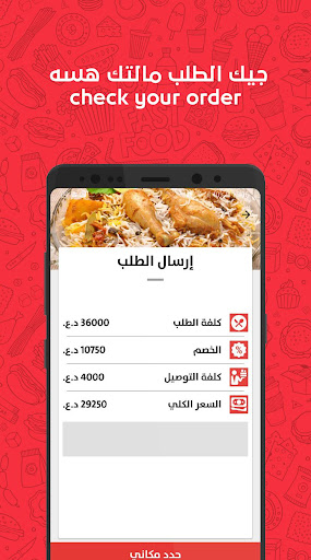 Talabatey Online Food Delivery 6.2 Screenshots 7