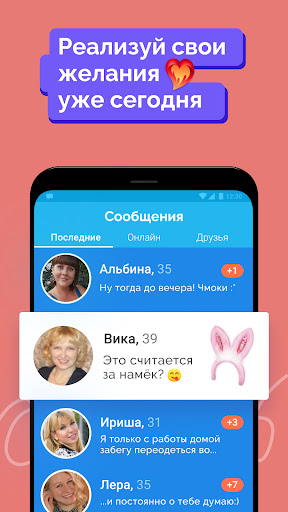 Fotostrana: russian dating and find people online android2mod screenshots 5