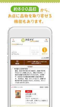 お店ナビ コープデリ 公式アプリのおすすめ画像2
