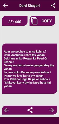 Sms Poetry - Urdu Poetry (Sad & romantic)poetry Apk 1.7 screenshots 4