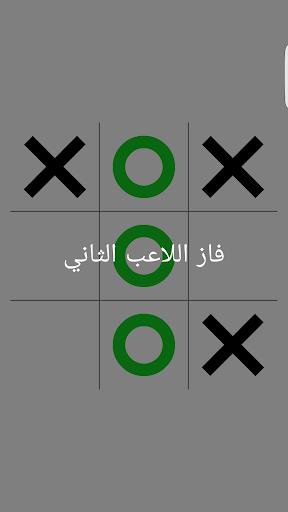 XO u0644u0639u0628u0629 u0627u0643u0633 u0627u0648 1.0 Screenshots 10