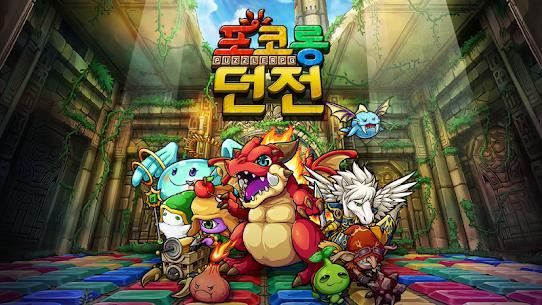 포코롱던전 : 수집형 퍼즐 RPG Mod Apk (High Player Def) 1