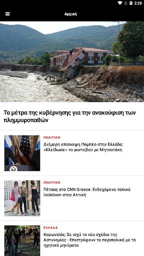 CNN Greece  screenshots 1