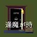 脱出ゲーム 逢魔が時~Nightfall~ - Androidアプリ