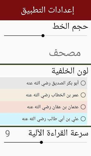 al-Lawh al-Mahfooz screenshots apkspray 3
