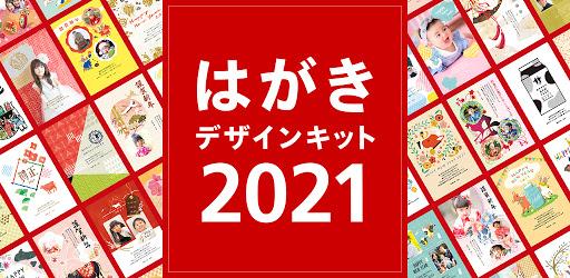 はがき デザイン 年賀 2021