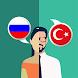 Russian-Turkish Translator - Androidアプリ