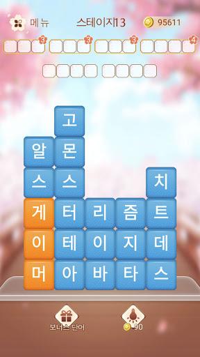 단어호감 - 무료 워드 게임! 재미있는 퍼즐 게임 APK MOD Download 1