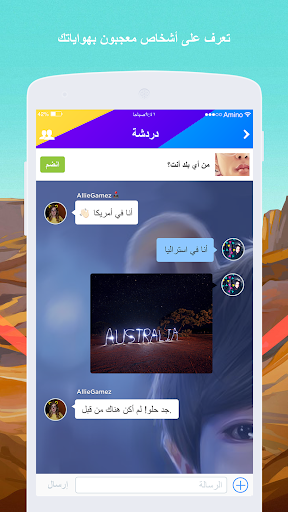 K-Pop Amino in Arabic 3.4.33458 Screenshots 4