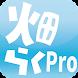 畑らく日記Pro - Androidアプリ