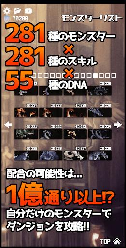 u3010u5b8cu5168u7121u6599u306eu30e2u30f3u30b9u30bfu30fcu914du5408u00d7u30edu30fcu30b0u30e9u30a4u30afu3011u914du5408u30c0u30f3u30b8u30e7u30f3u30e2u30f3u30b9u30bfu30fcu30bau3010u914du5408u3067u9032u3080u30c0u30f3u30b8u30e7u30f3u30b2u30fcu30e0u3011 apkdebit screenshots 6