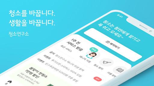 청소연구소 - 홈클리닝 앱  screenshots 1