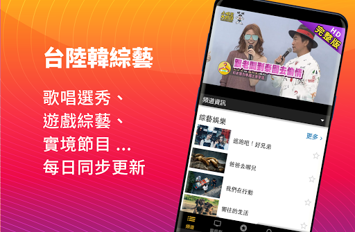 (TAIWAN ONLY) Free TV Show App 8.87 Screenshots 4