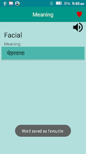 English To Marathi Dictionary Screenshot