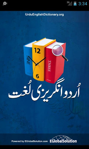 Urdu English Dictionary For PC Windows (7, 8, 10, 10X) & Mac Computer Image Number- 5