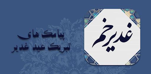 پیامک های تبریک عید غدیر : sms عید غدیر APK 0