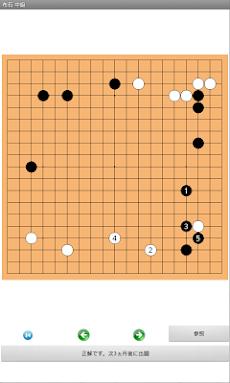 囲碁布石のおすすめ画像5