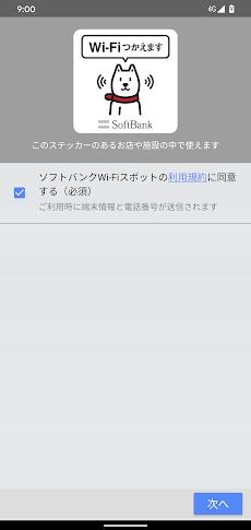 Wi-Fiスポット設定のおすすめ画像1