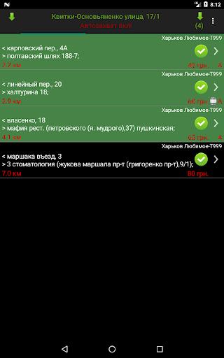 Taxoid 2.26.0 Screenshots 8