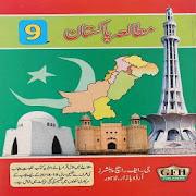 Pakistan Studies 9th Class - English/Urdu